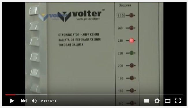 Видео о стабилизаторах Volter