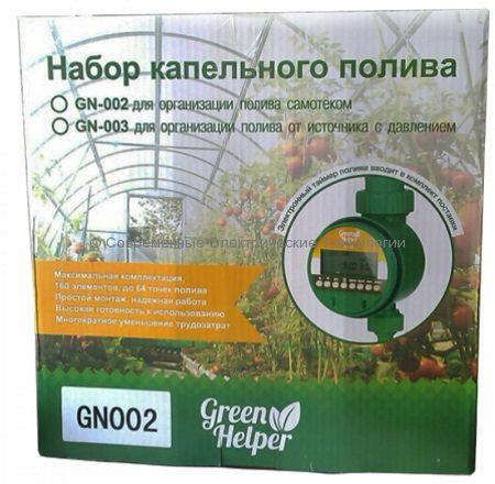 Набор полива Теплица 64 растения с самотёком (GN-002)