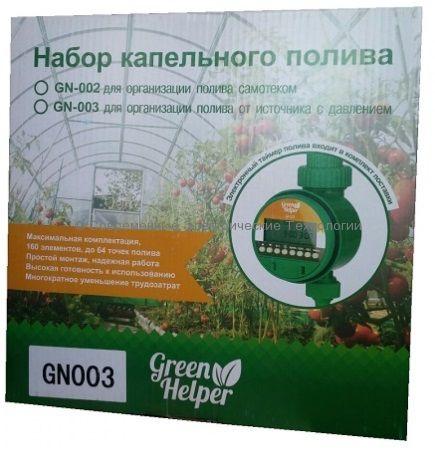Набор полива Теплица 64 растения под давлением (GN-003)