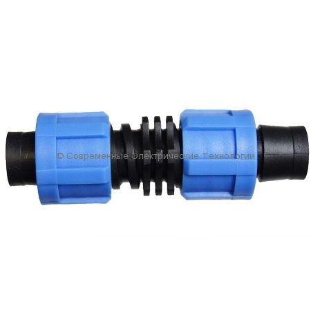 Ремонтный фитинг для капельной ленты (LC0117)