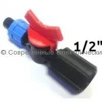 Стартовый кран ВР1/2 для ленты 16мм (FL011712)