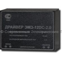 Драйвер электромеханического замка 12В (ЭМЗ-12DC-2.0)