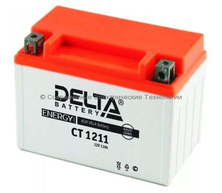 Аккумуляторная батарея стартерная DELTA 12В 11Ач (CT 1211)