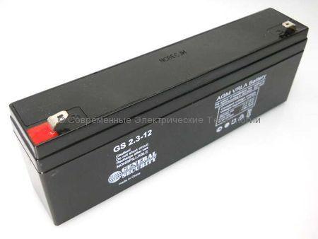 Аккумулятор General Security GS 12В 2.3Ач (GS 2.3-12)