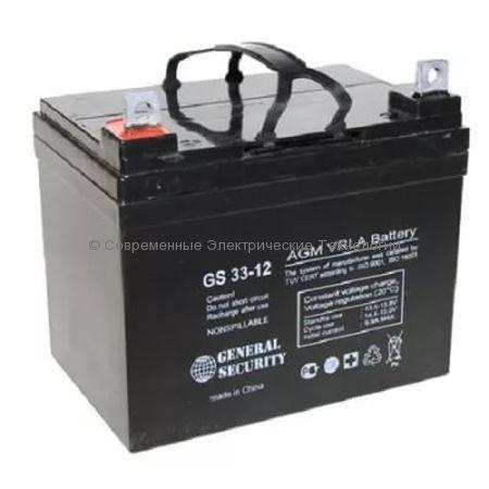 Аккумулятор General Security GS 12В 33Ач (GS 33-12)