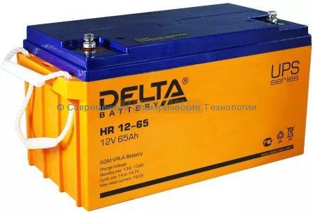 Аккумулятор DELTA 12В 65Ач (HR 12-65)