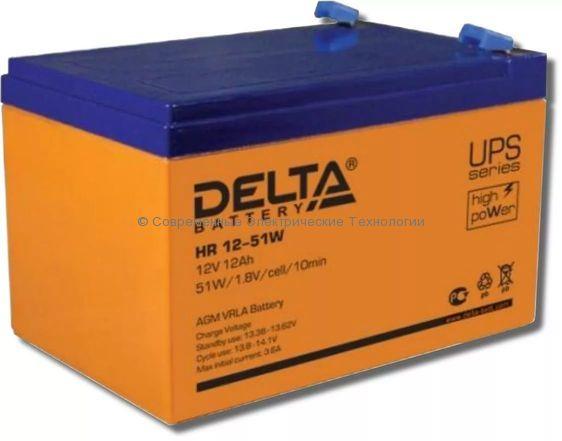 Аккумулятор DELTA 12В 12Ач (HR 12-51W)