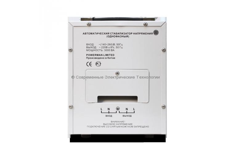 Cтабилизатор напряжения 5000ВА Powerman AVS 5000D