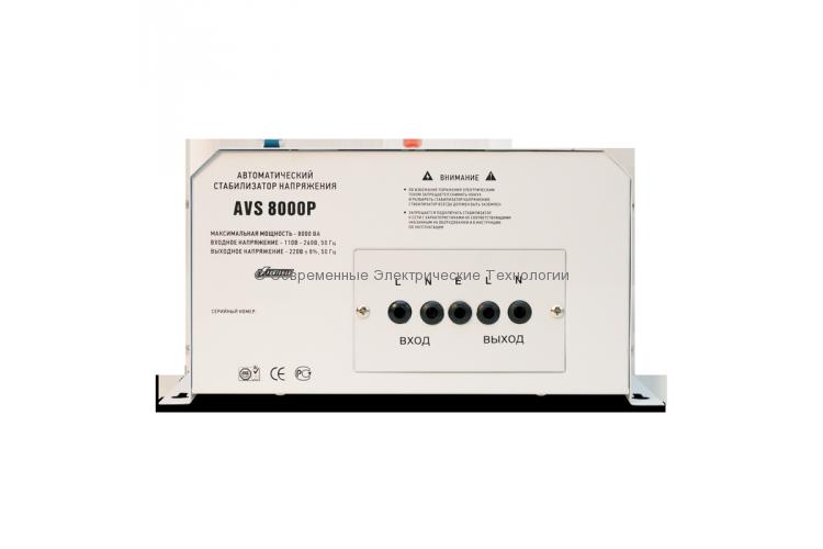 Cтабилизатор напряжения 8000ВА Powerman AVS 8000Р