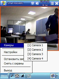 Пример картинки от видеосервера на экране смартфона