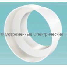 Редуктор круглый пластиковый 150/200 ВЕНТС (413)