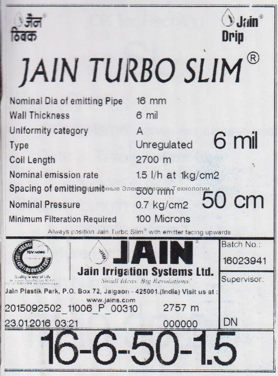 Капельная лента эмиттерная TURBOSLIM 16мм 6mil 1.2л/час 40см
