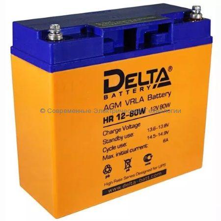 Аккумулятор DELTA 12В 20Ач (HR 12-80W)