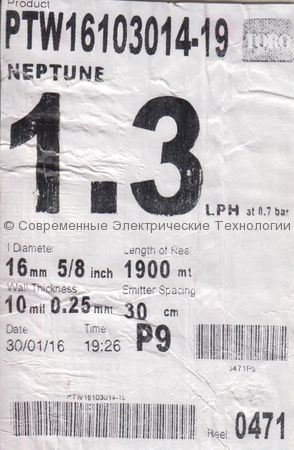 Капельная лента Neptun эмиттерная 10mil, д.16мм, шаг 30см, расход 1.3л/час