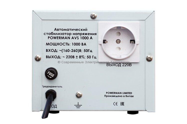 Cтабилизатор напряжения 500ВА Powerman AVS 500A