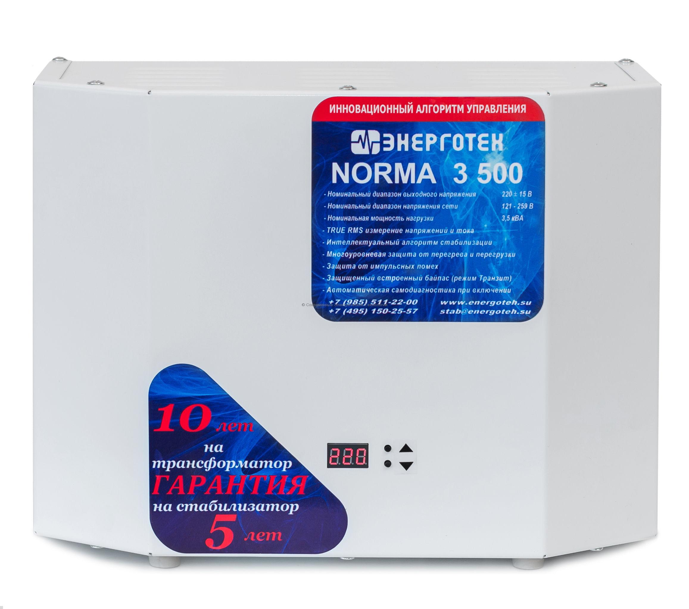 Стабилизатор напряжения ЭНЕРГОТЕХ NORMA 3500 (HV) ±15В 161-299В
