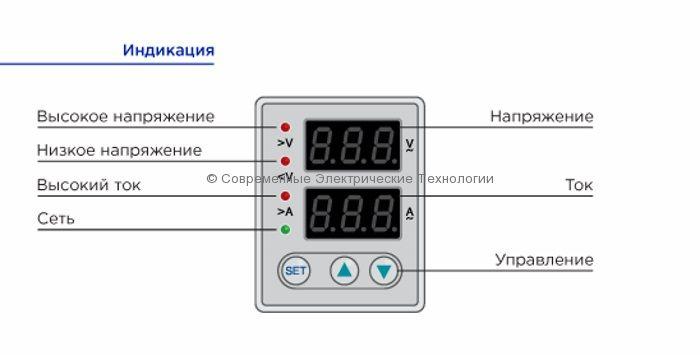 Защитное реле по напряжению и току АЛЬБАТРОС РНТ-63А