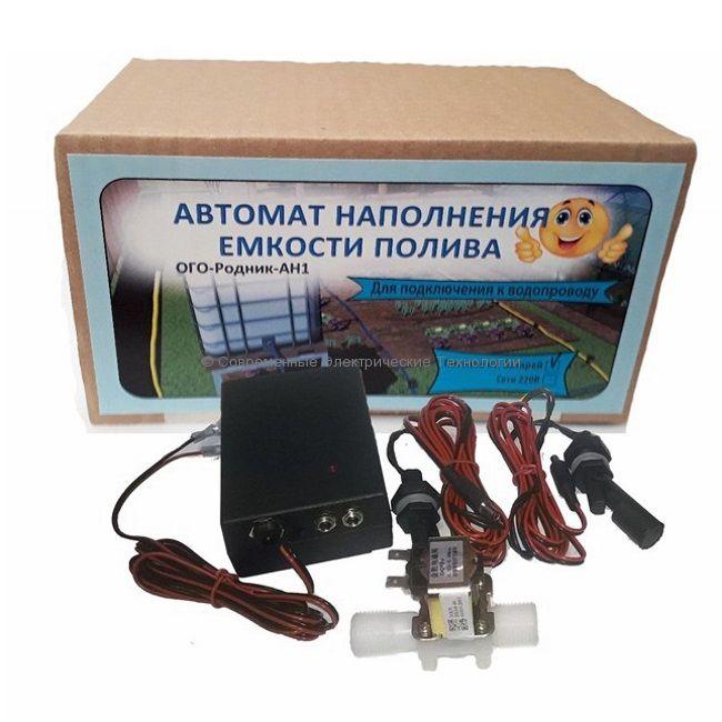 Автомат наполнения ёмкости водой, питание от батареек (ОГО-Родник-АН1-Бат)