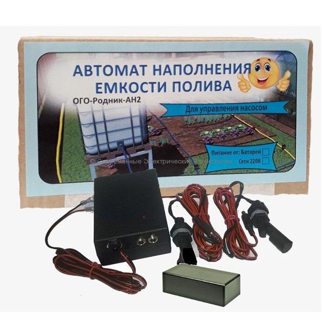 Автомат наполнения ёмкости водой, питание от батареек для насоса (ОГО-Родник-АН2-Бат)