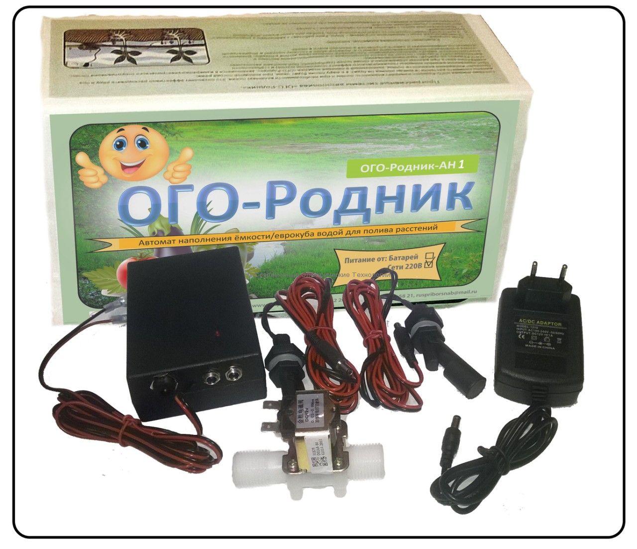 Автомат наполнения ёмкости водой, питание 220В (ОГО-Родник-АН1-220В)