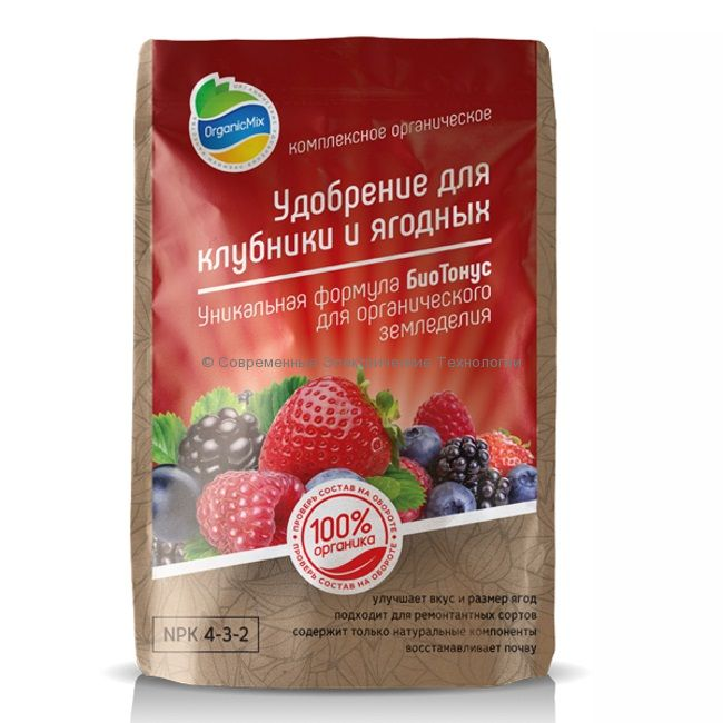 Удобрение для клубники и ягодных Organic Mix (800гр.)