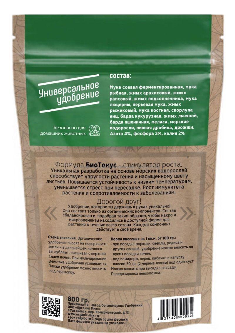 Удобрение Универсальное Organic Mix (800гр.)