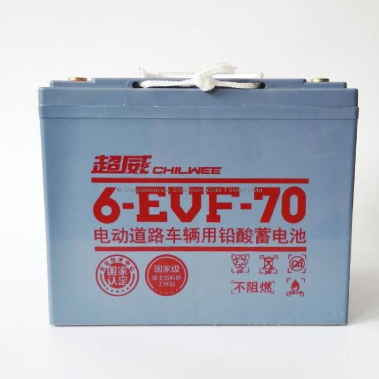 Тяговый гелевый аккумулятор 6-EVF-70 12В 78Ач (C5) 90Ач (C20)