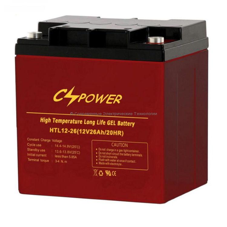 Гелевая аккумуляторная батарея 12В 26Ач (C20) HTL12-26 термостойкая