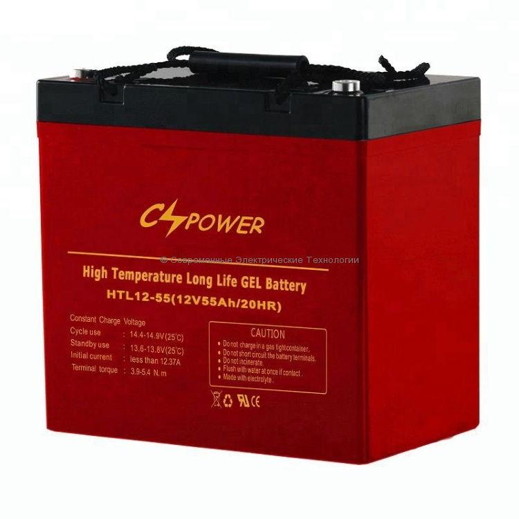 Гелевая аккумуляторная батарея 12В 55Ач (C20) HTL12-55 температуроустойчивая
