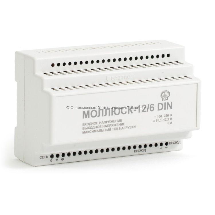 Блок питания 12В 6А на DIN-рейку МОЛЛЮСК-12/6 DIN