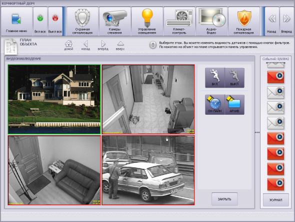 Интерфейс системы видеонаблюдения на экране телевизора в умном доме