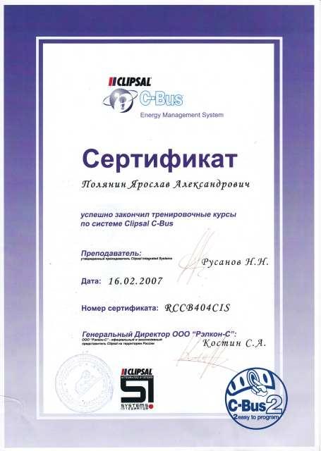сертификат CBUS_640x480